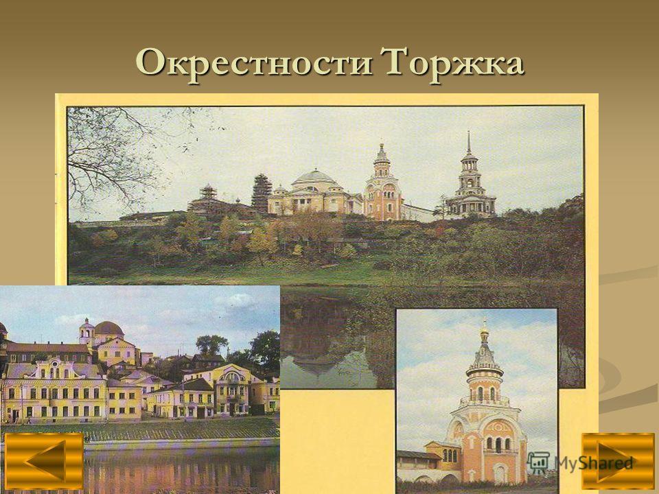 Окрестности Торжка