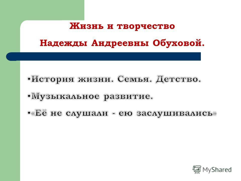 Жизнь и творчество Надежды Андреевны Обуховой.
