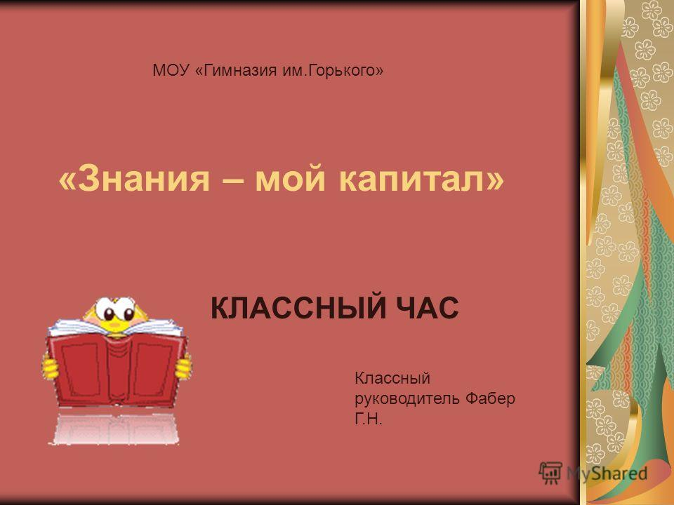 Горького» Классный. «