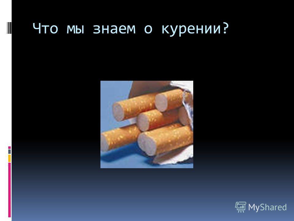 Что мы знаем о курении?