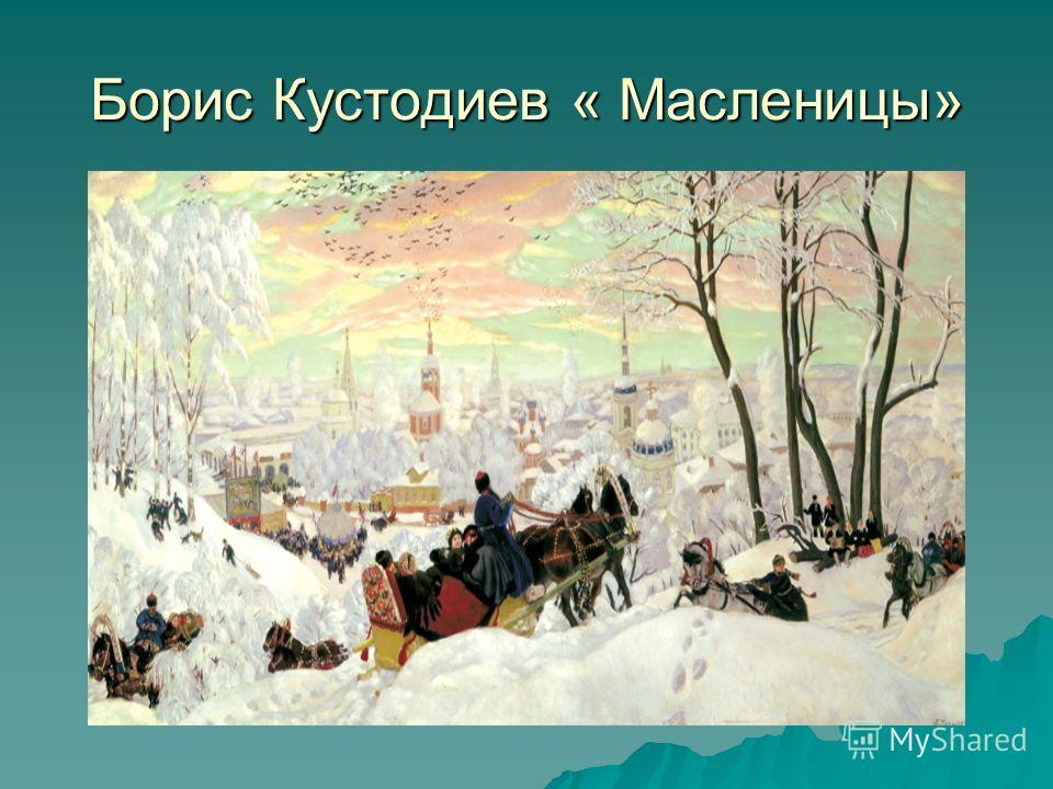 Борис Кустодиев « Масленицы»