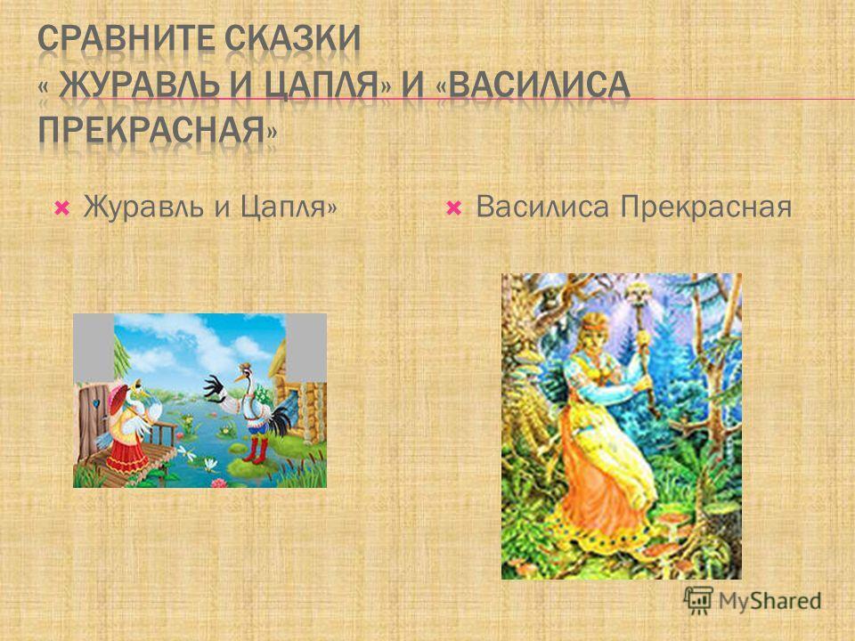 Журавль и Цапля» Василиса Прекрасная