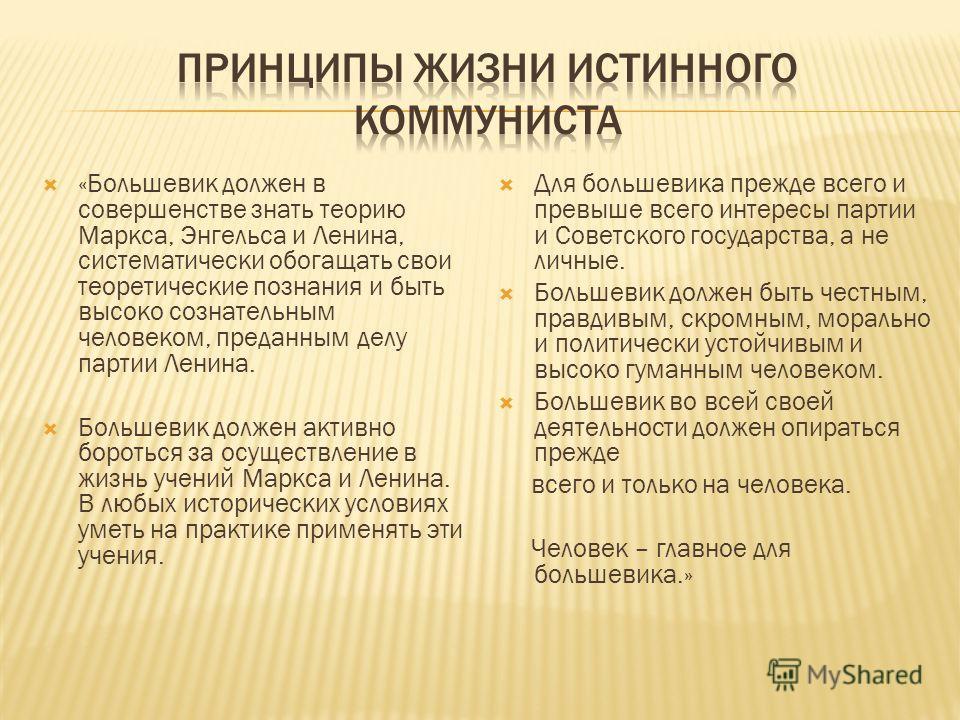 «Большевик должен в совершенстве знать теорию Маркса, Энгельса и Ленина, систематически обогащать свои теоретические познания и быть высоко сознательным человеком, преданным делу партии Ленина. Большевик должен активно бороться за осуществление в жиз