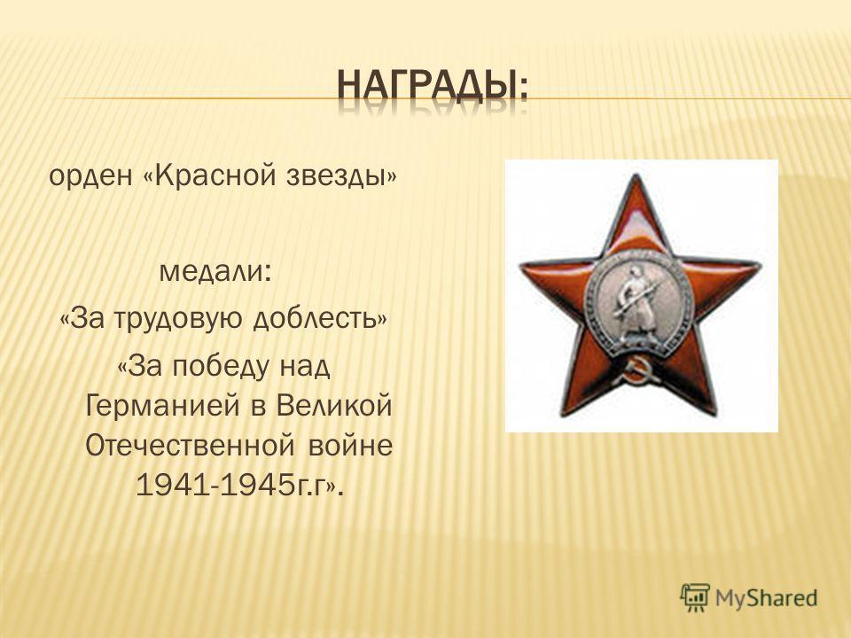 орден «Красной звезды» медали: «За трудовую доблесть» «За победу над Германией в Великой Отечественной войне 1941-1945г.г».