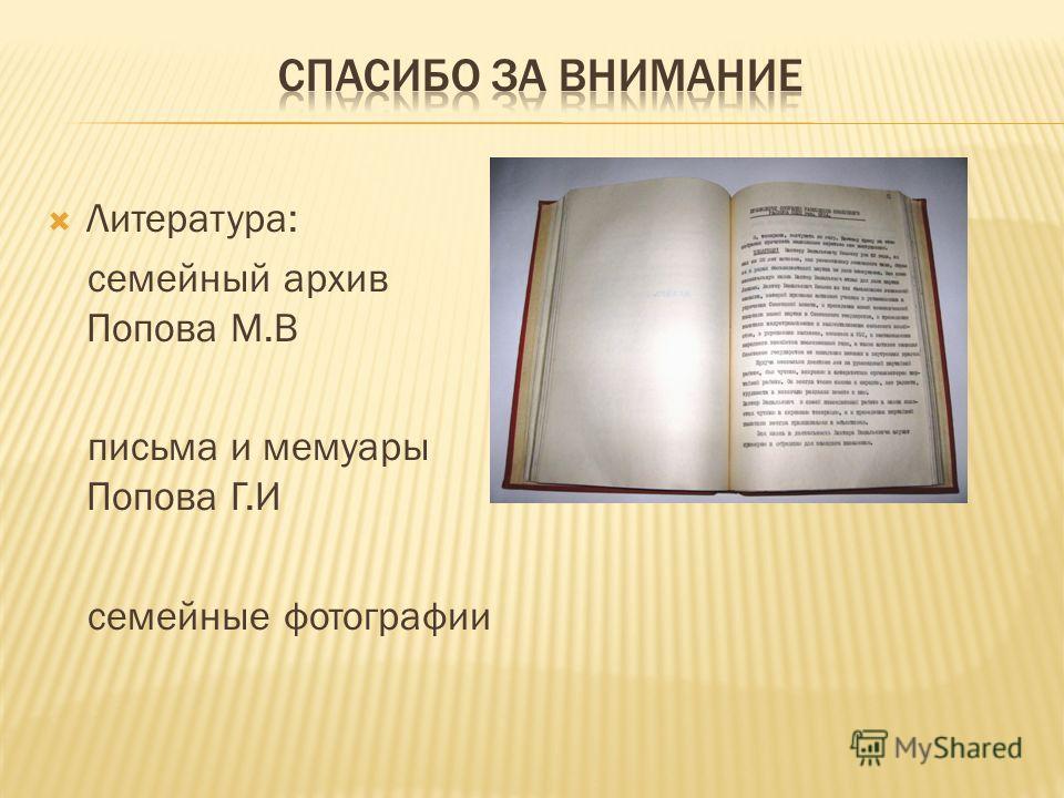 Литература: семейный архив Попова М.В письма и мемуары Попова Г.И семейные фотографии