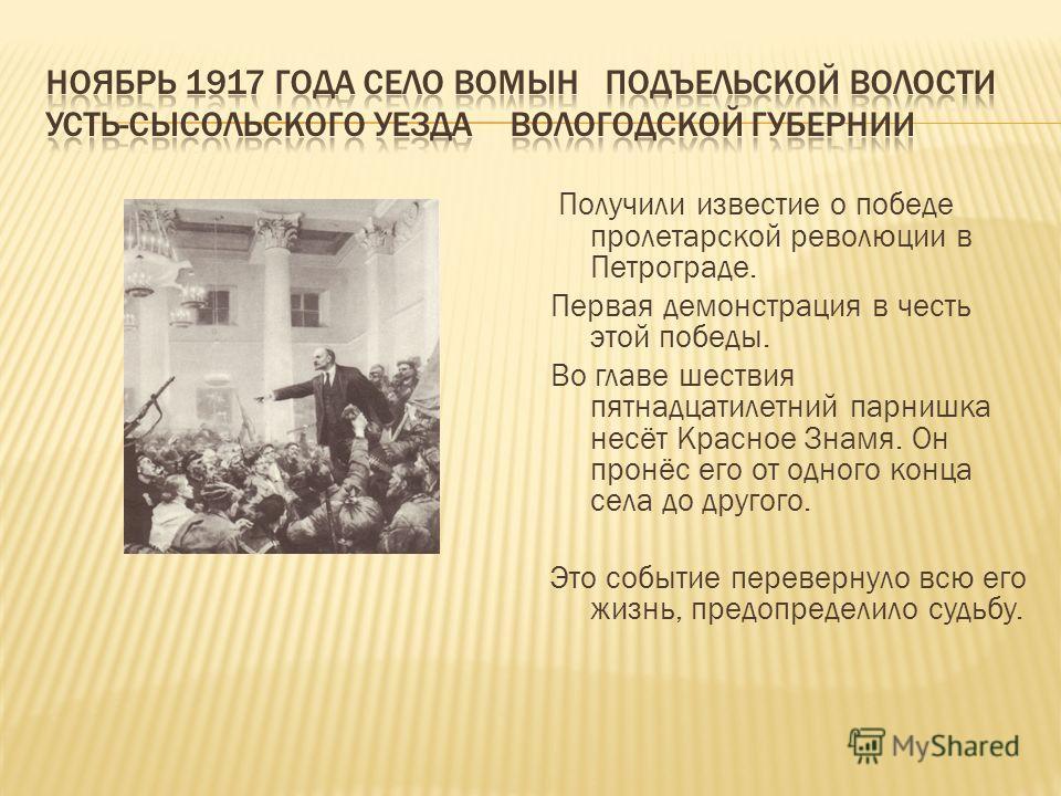 Получили известие о победе пролетарской революции в Петрограде. Первая демонстрация в честь этой победы. Во главе шествия пятнадцатилетний парнишка несёт Красное Знамя. Он пронёс его от одного конца села до другого. Это событие перевернуло всю его жи