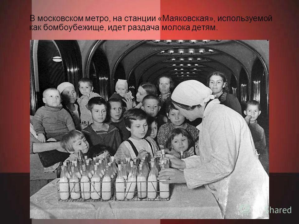 В московском метро, на станции «Маяковская», используемой как бомбоубежище, идет раздача молока детям.