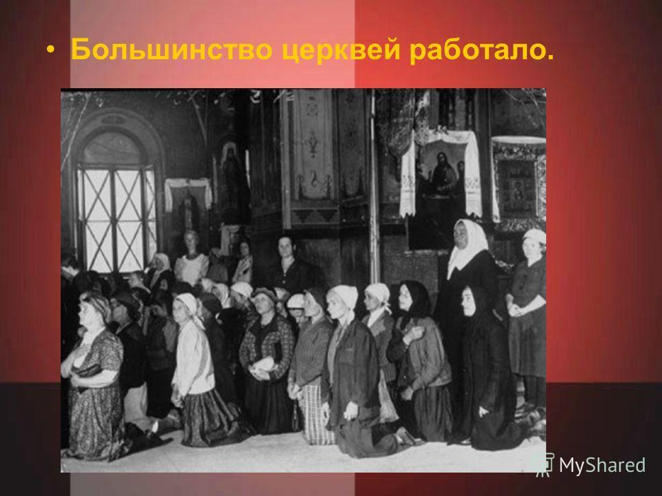 Большинство церквей работало.