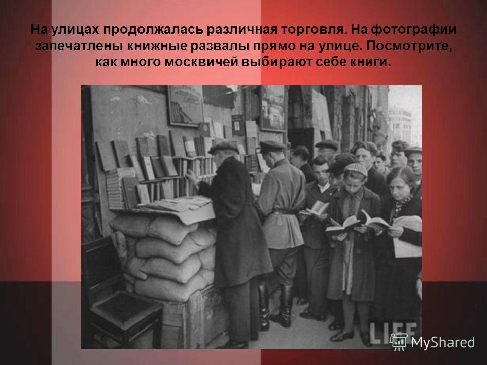 На улицах продолжалась различная торговля. На фотографии запечатлены книжные развалы прямо на улице. Посмотрите, как много москвичей выбирают себе книги.
