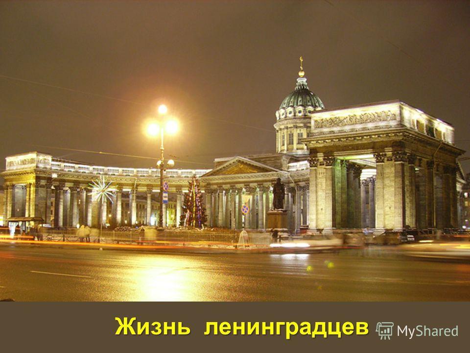 Жизнь ленинградцев