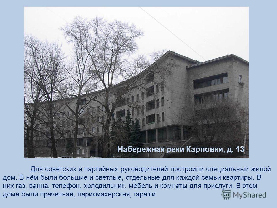 Для советских и партийных руководителей построили специальный жилой дом. В нём были большие и светлые, отдельные для каждой семьи квартиры. В них газ, ванна, телефон, холодильник, мебель и комнаты для прислуги. В этом доме были прачечная, парикмахерс