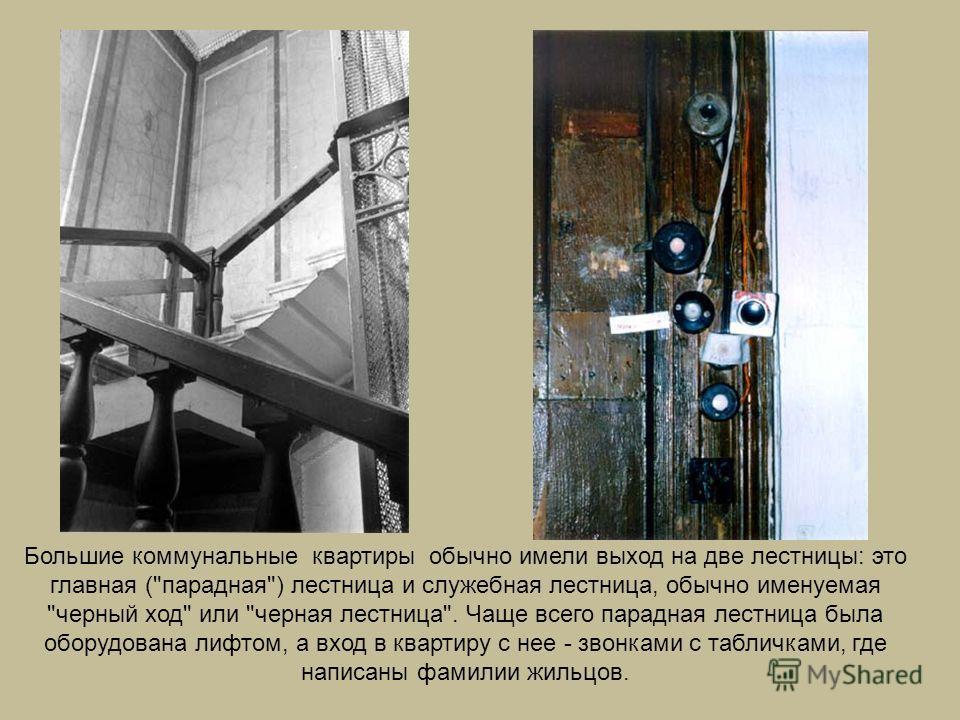 Большие коммунальные квартиры обычно имели выход на две лестницы: это главная (