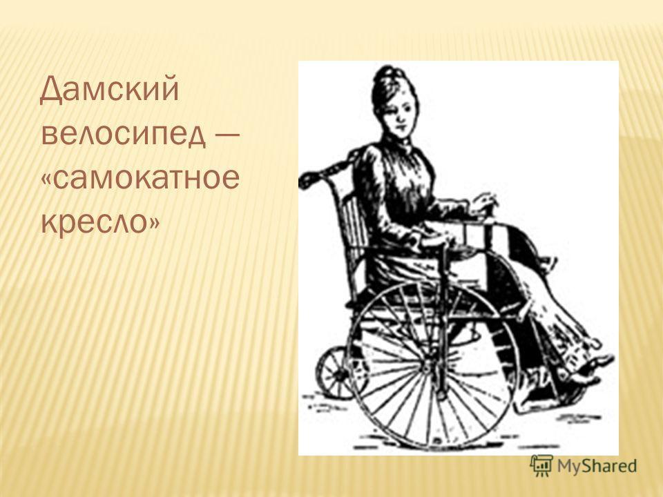 Дамский велосипед «самокатное кресло»