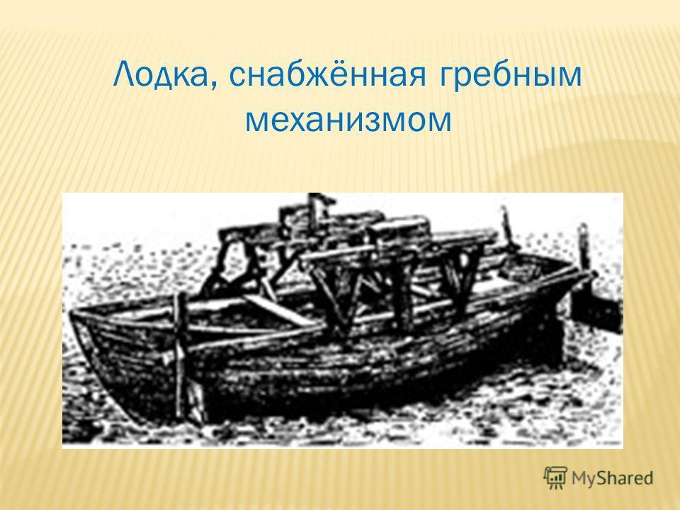 Лодка, снабжённая гребным механизмом