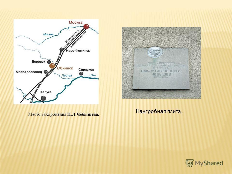 Место захоронения П.Л.Чебышева. Надгробная плита.