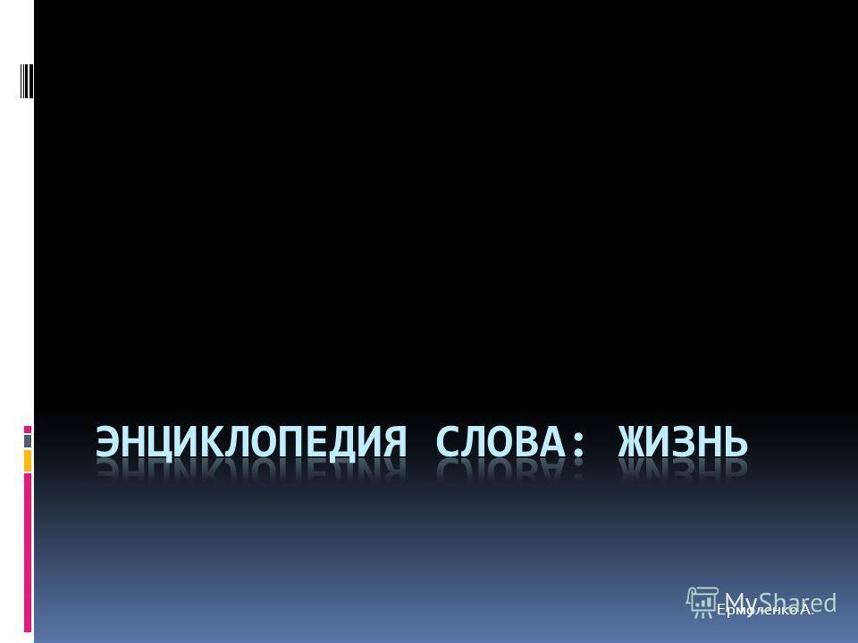 Ермоленко А.