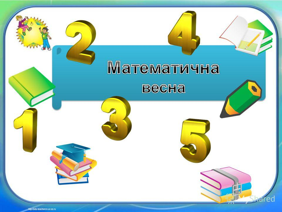 http://edu-teacherzv.ucoz.ru