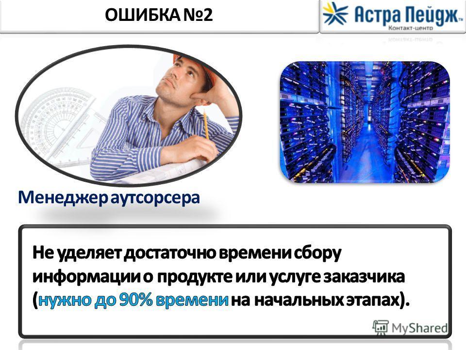 ОШИБКА 2 Менеджер аутсорсера