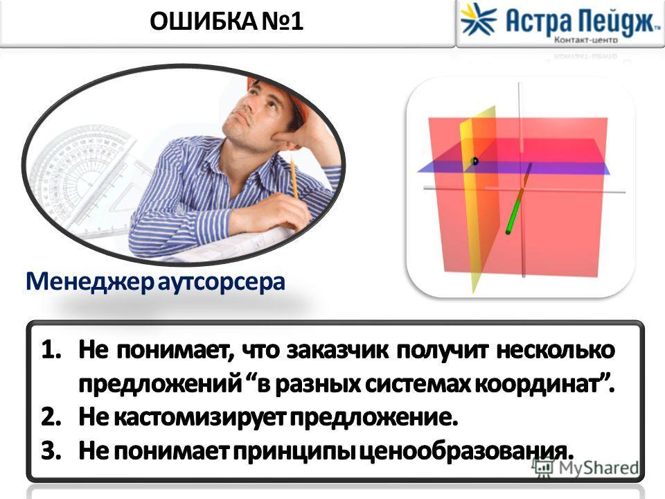 ОШИБКА 1 Менеджер аутсорсера