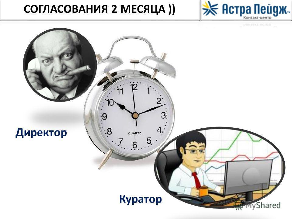 СОГЛАСОВАНИЯ 2 МЕСЯЦА )) Директор Куратор