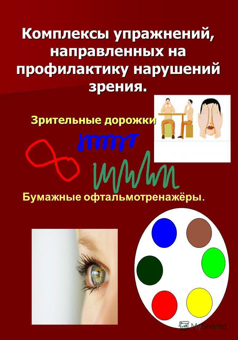 Комплексы упражнений, направленных на профилактику нарушений зрения. Зрительные дорожки Бумажные офтальмотренажёры.