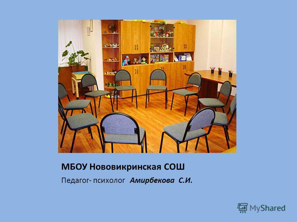 МБОУ Нововикринская СОШ Педагог- психолог Амирбекова С.И.