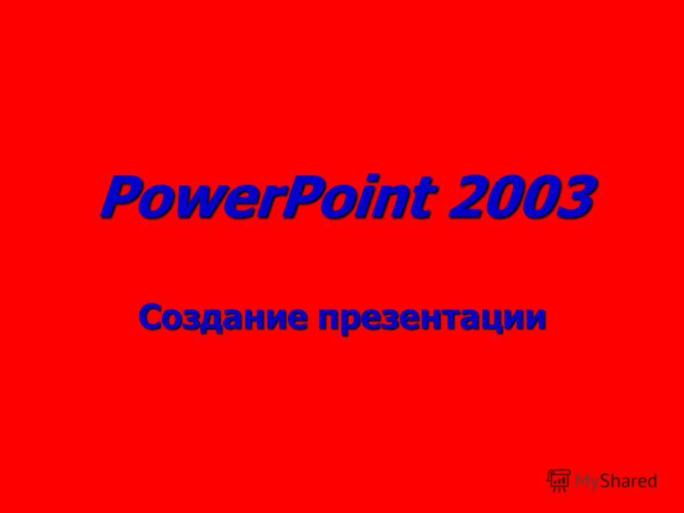 PowerPoint 2003 Создание презентации