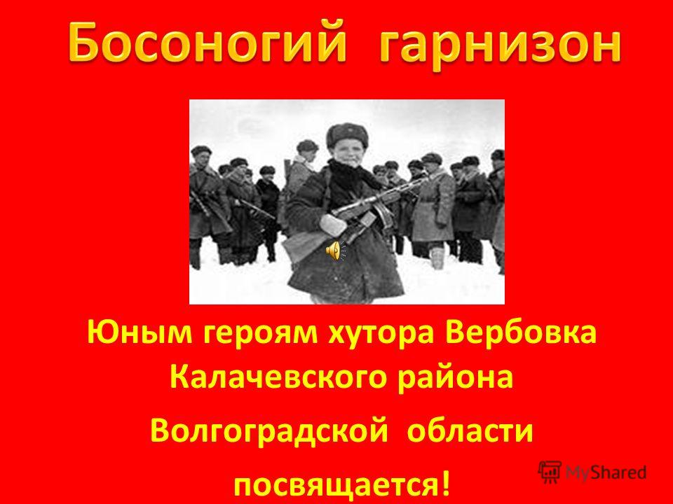 Юным героям хутора Вербовка Калачевского района Волгоградской области посвящается!