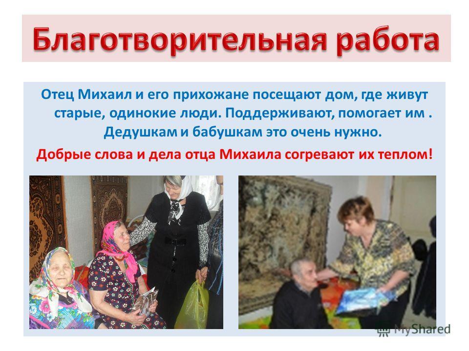 Отец Михаил и его прихожане посещают дом, где живут старые, одинокие люди. Поддерживают, помогает им. Дедушкам и бабушкам это очень нужно. Добрые слова и дела отца Михаила согревают их теплом!