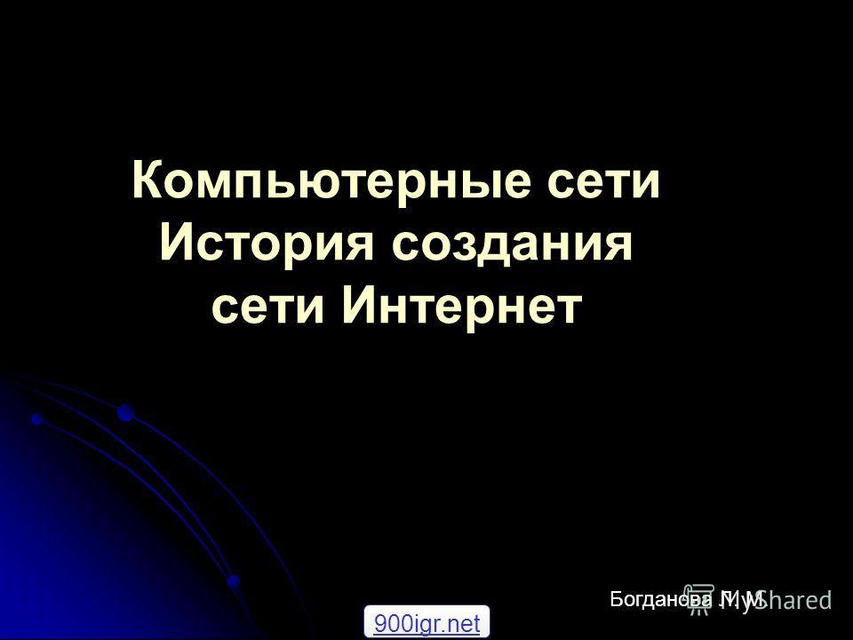 Компьютерные сети История создания сети Интернет Богданова Л. М. 900igr.net