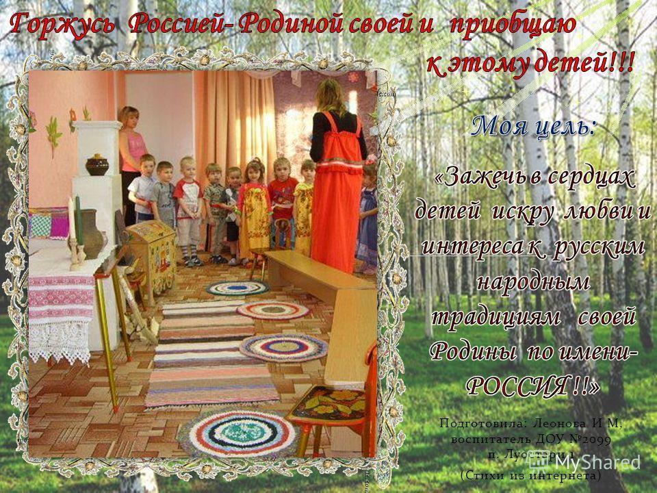 Подготовила: Леонова И М, воспитатель ДОУ 2099 п. Луостари 1 (Стихи из интернета)