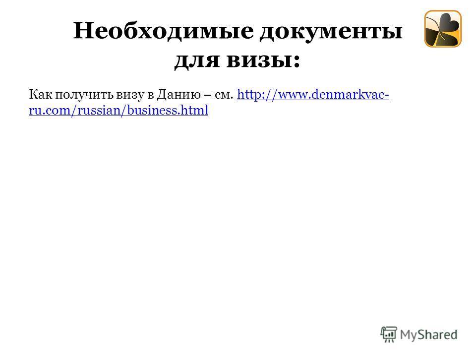 Необходимые документы для визы: Как получить визу в Данию – см. http://www.denmarkvac- ru.com/russian/business.htmlhttp://www.denmarkvac- ru.com/russian/business.html