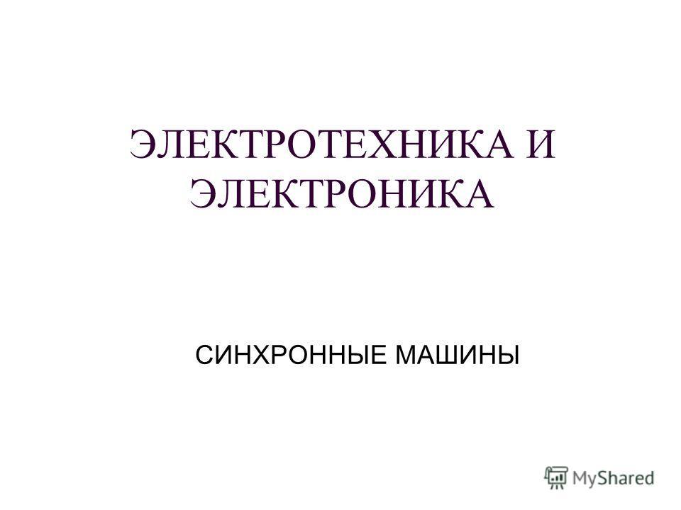 ЭЛЕКТРОТЕХНИКА И ЭЛЕКТРОНИКА СИНХРОННЫЕ МАШИНЫ