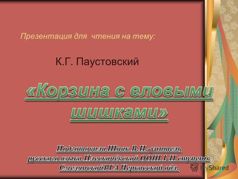 Презентация для чтения на тему: К.Г. Паустовский