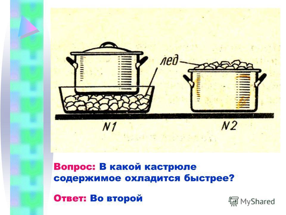 Вопрос: В какой кастрюле содержимое охладится быстрее? Ответ: Во второй