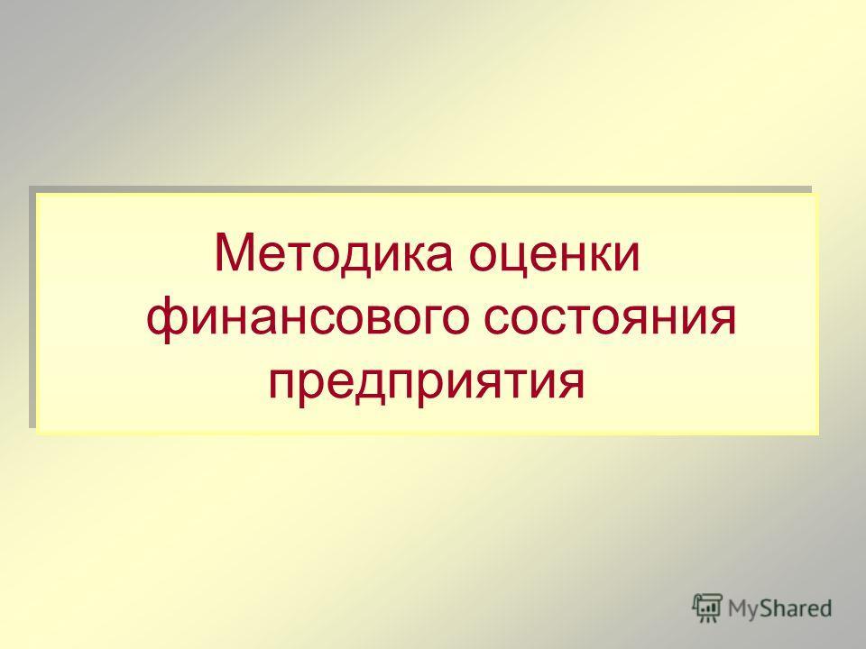 Методика оценки финансового состояния предприятия