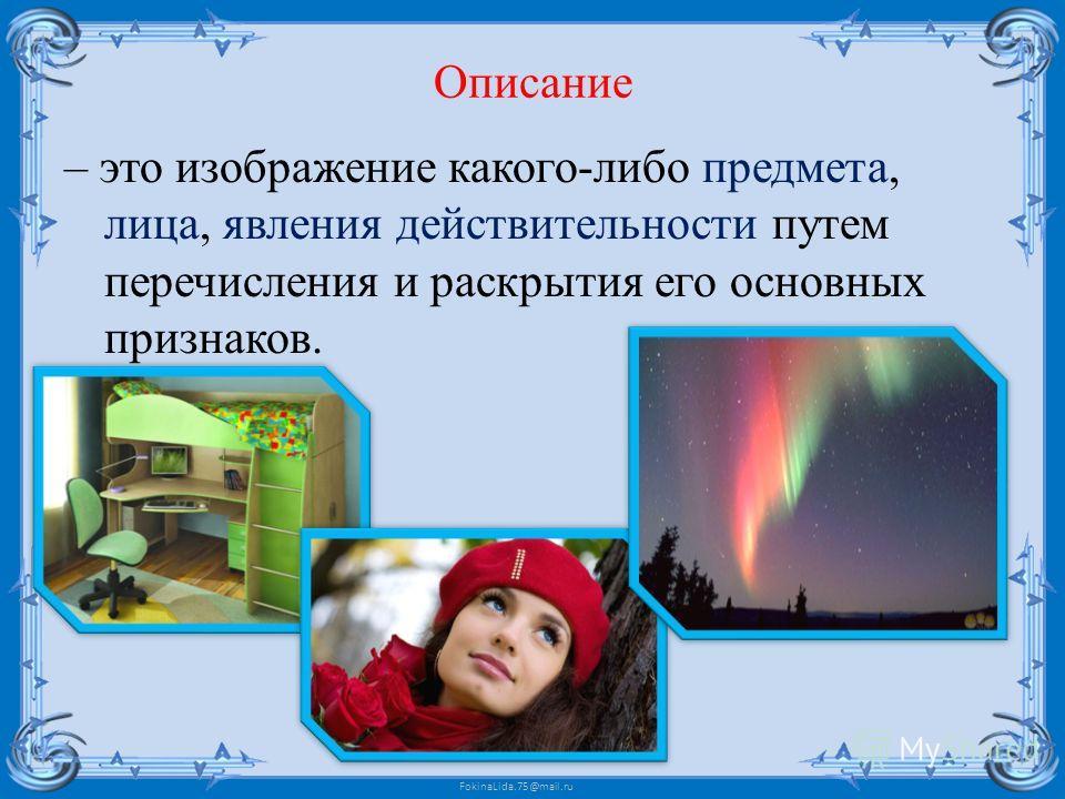 FokinaLida.75@mail.ru Описание – это изображение какого-либо предмета, лица, явления действительности путем перечисления и раскрытия его основных признаков.