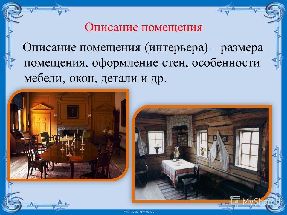 FokinaLida.75@mail.ru Описание помещения Описание помещения (интерьера) – размера помещения, оформление стен, особенности мебели, окон, детали и др.