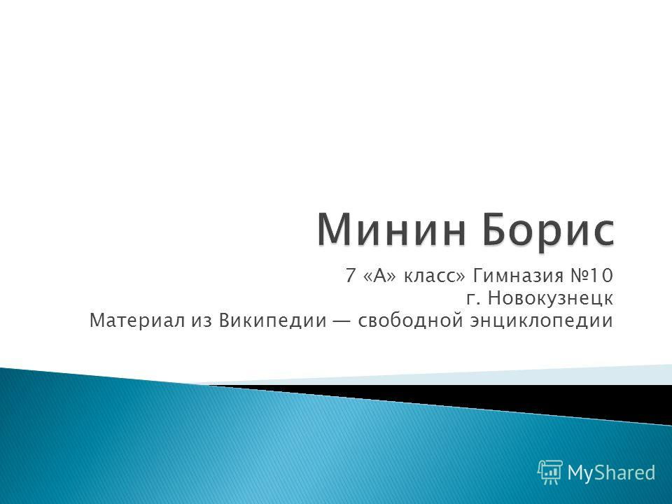 7 «А» класс» Гимназия 10 г. Новокузнецк Материал из Википедии свободной энциклопедии