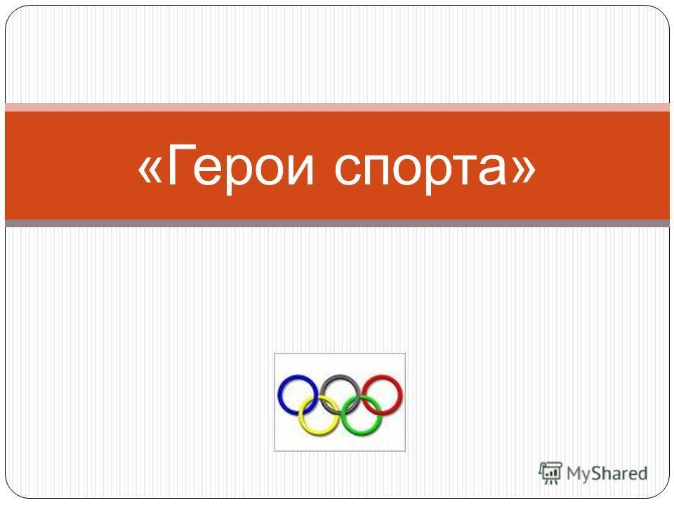 «Герои спорта»