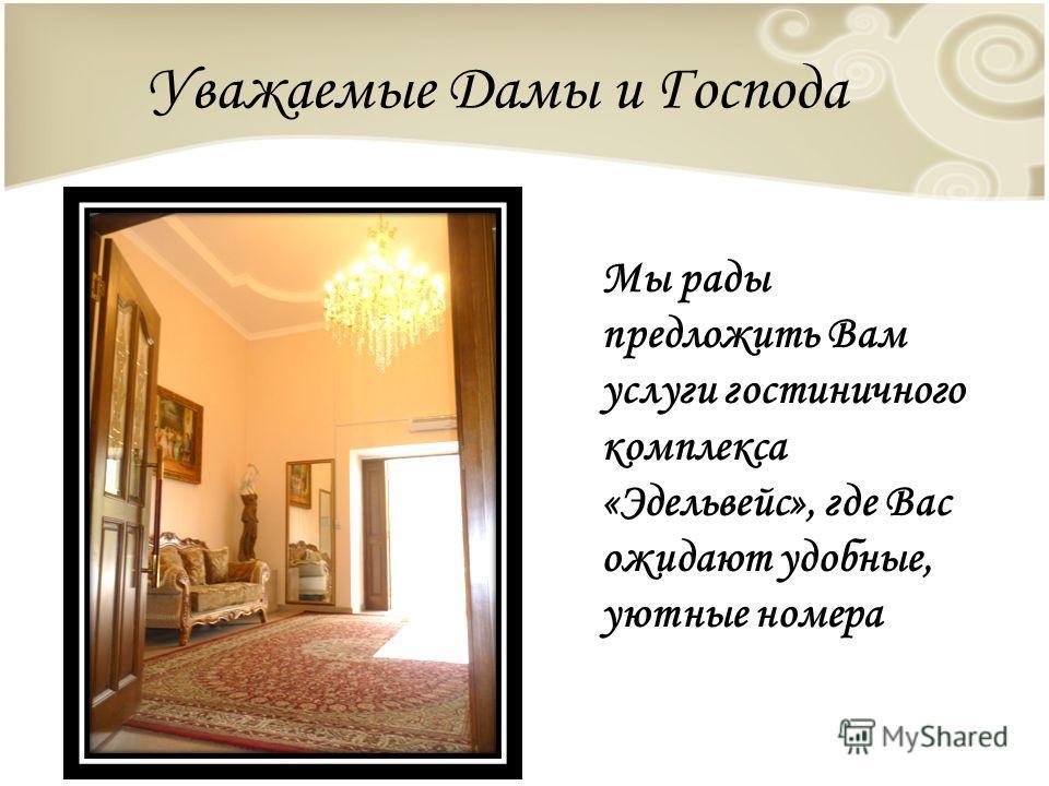 Уважаемые Дамы и Господа Мы рады предложить Вам услуги гостиничного комплекса «Эдельвейс», где Вас ожидают удобные, уютные номера
