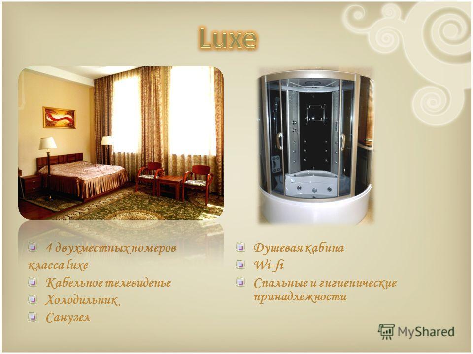 4 двухместных номеров класса luxe Кабельное телевиденье Холодильник Санузел Душевая кабина Wi-fi Спальные и гигиенические принадлежности