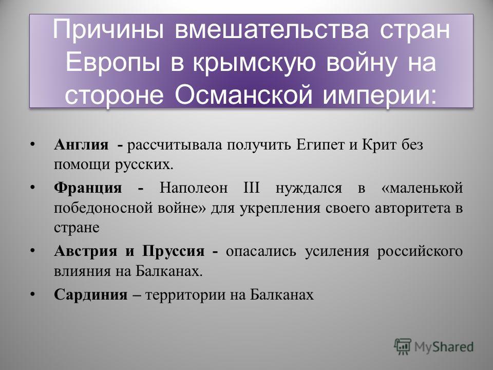 Причины вмешательства стран Европы в крымскую войну на стороне Османской империи: Англия - рассчитывала получить Египет и Крит без помощи русских. Франция - Наполеон III нуждался в «маленькой победоносной войне» для укрепления своего авторитета в стр