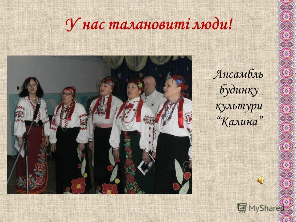 Школа навчала відомих людей Полянецький Віктор Рудик Станіслав