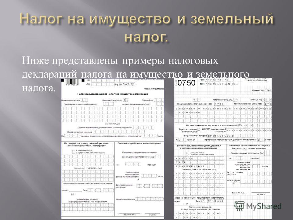 Ниже представлены примеры налоговых деклараций налога на имущество и земельного налога.