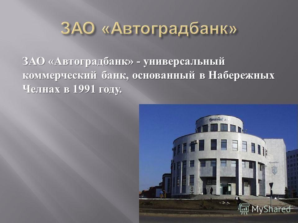 ЗАО « Автоградбанк » - универсальный коммерческий банк, основанный в Набережных Челнах в 1991 году.