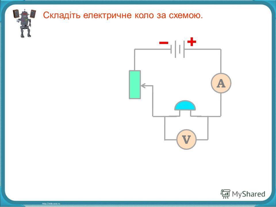 Складіть електричне коло за схемою. A V