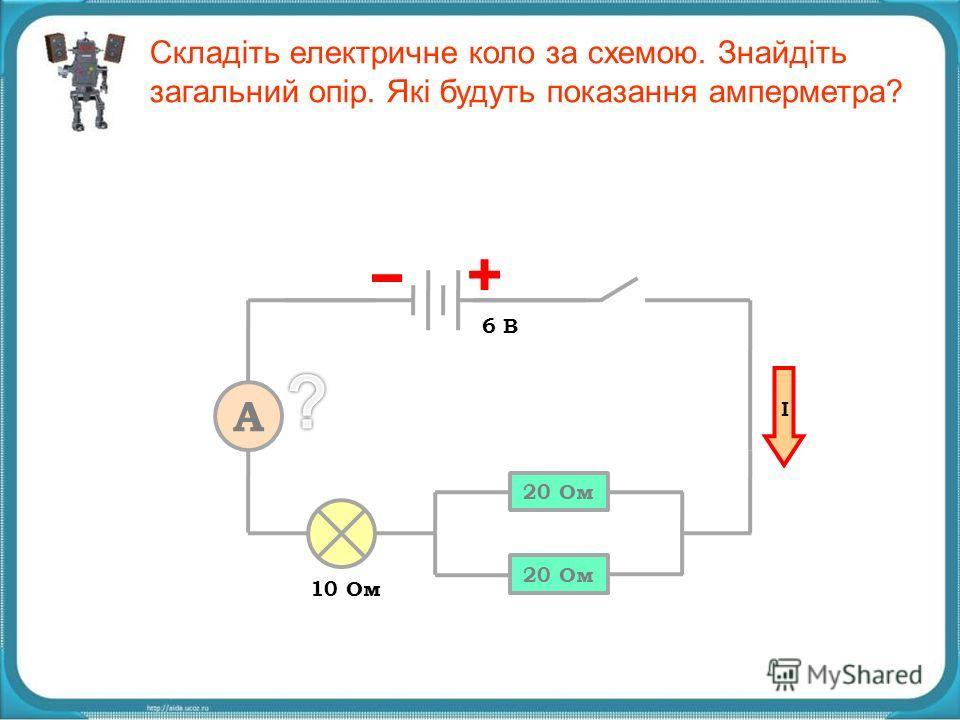 20 Ом A 10 Ом 6 В I Складіть електричне коло за схемою. Знайдіть загальний опір. Які будуть показання амперметра?