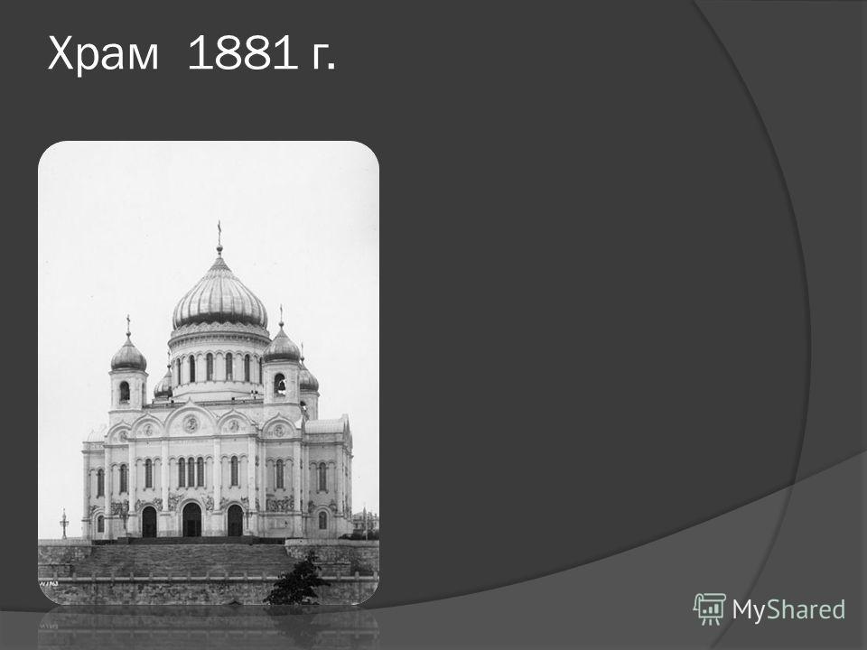Храм 1881 г.