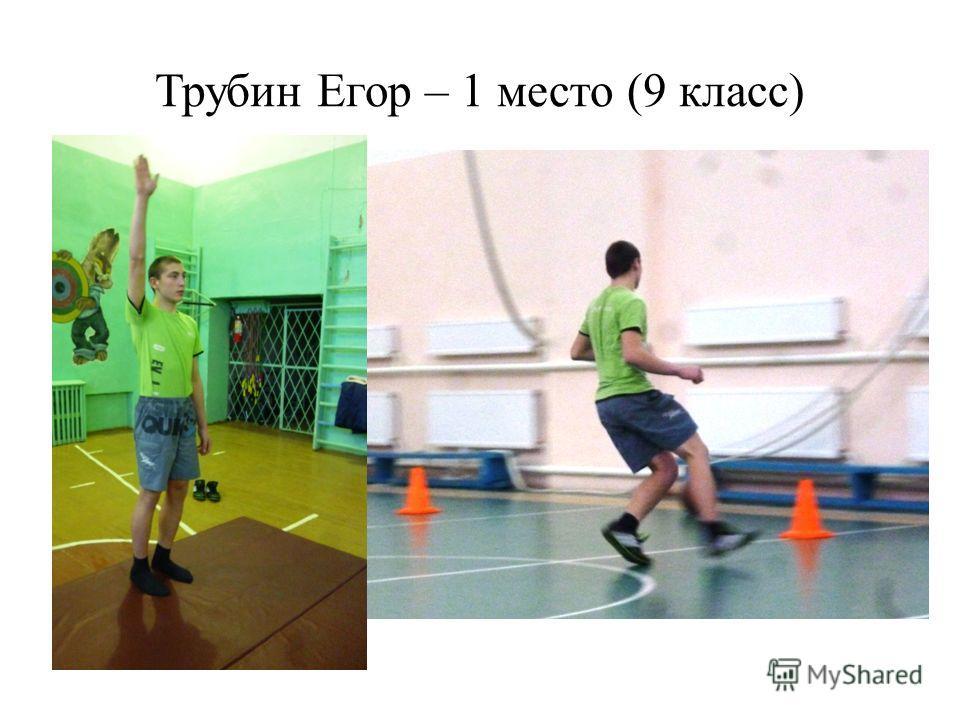 Трубин Егор – 1 место (9 класс)